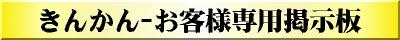 ふく処きんかん 山口県下関市竹崎町3-5-22 083-232-7951